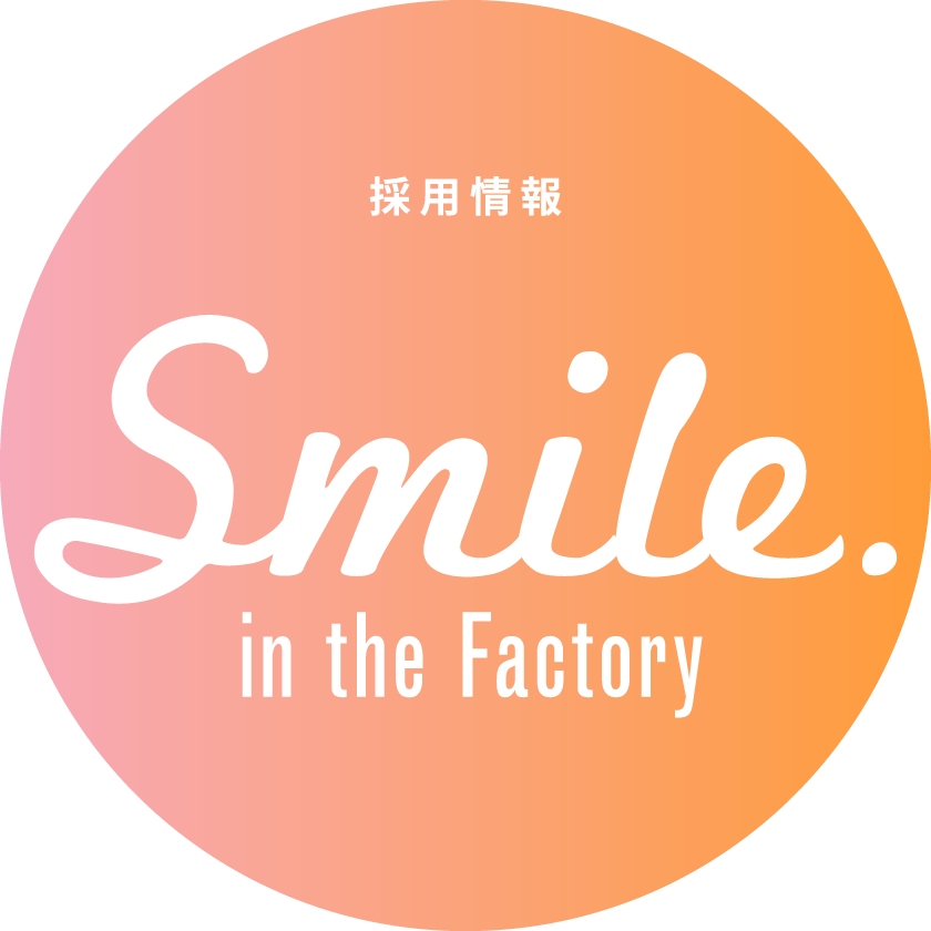 採用情報 Smile in the Factory